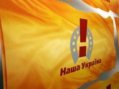 Эксперты считают, что Наша Украина на выборах поможет власти