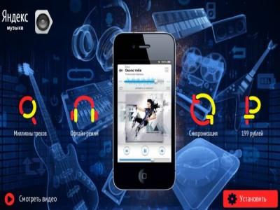 «Яндекс.Музыку» можно слушать на iPhone и iPod Touch