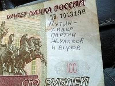В Южно-Сахалинске завели уголовное дело за надписи экстремистского характера на деньгах